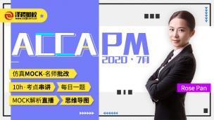 ACCA PM 2020·7月考前串講
