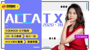 ACCA TX 2020·7月考前冲刺