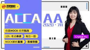 ACCA AA  2020·7月考前沖刺