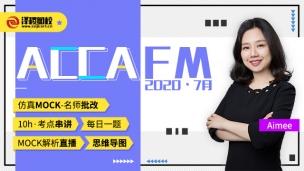 ACCA FM ?2020·7月考前串講