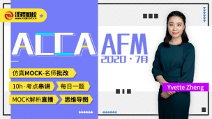 ACCA AFM 2020·7月考前串讲