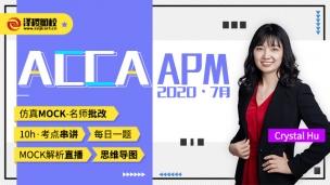 ACCA APM ?2020·7月考前串講