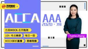 ACCA AAA ?2020·7月考前串講