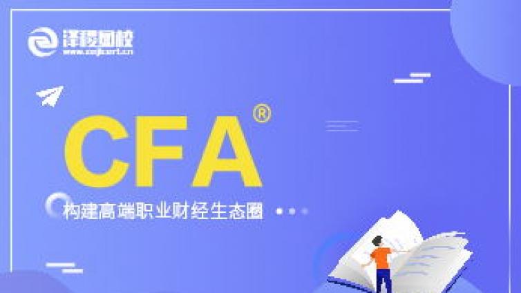 2020年CFA一级考纲有改变吗?