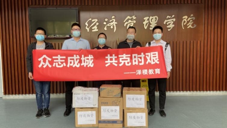 泽稷网校:上海海洋大学经济管理学院向泽稷教育捐赠防疫物资表示衷心感谢