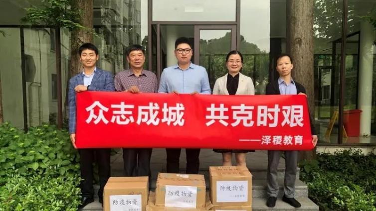 泽稷网校:华东理工大学法学院向泽稷教育捐赠防疫物资表示衷心感谢