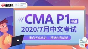 CMA Part 1  7月考前串讲
