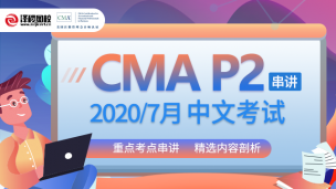 CMA Part 2  7月考前串讲