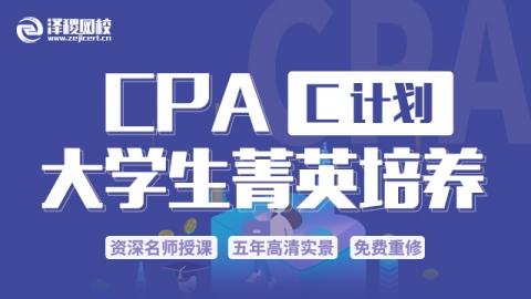 大學生CPA菁英培養C計劃