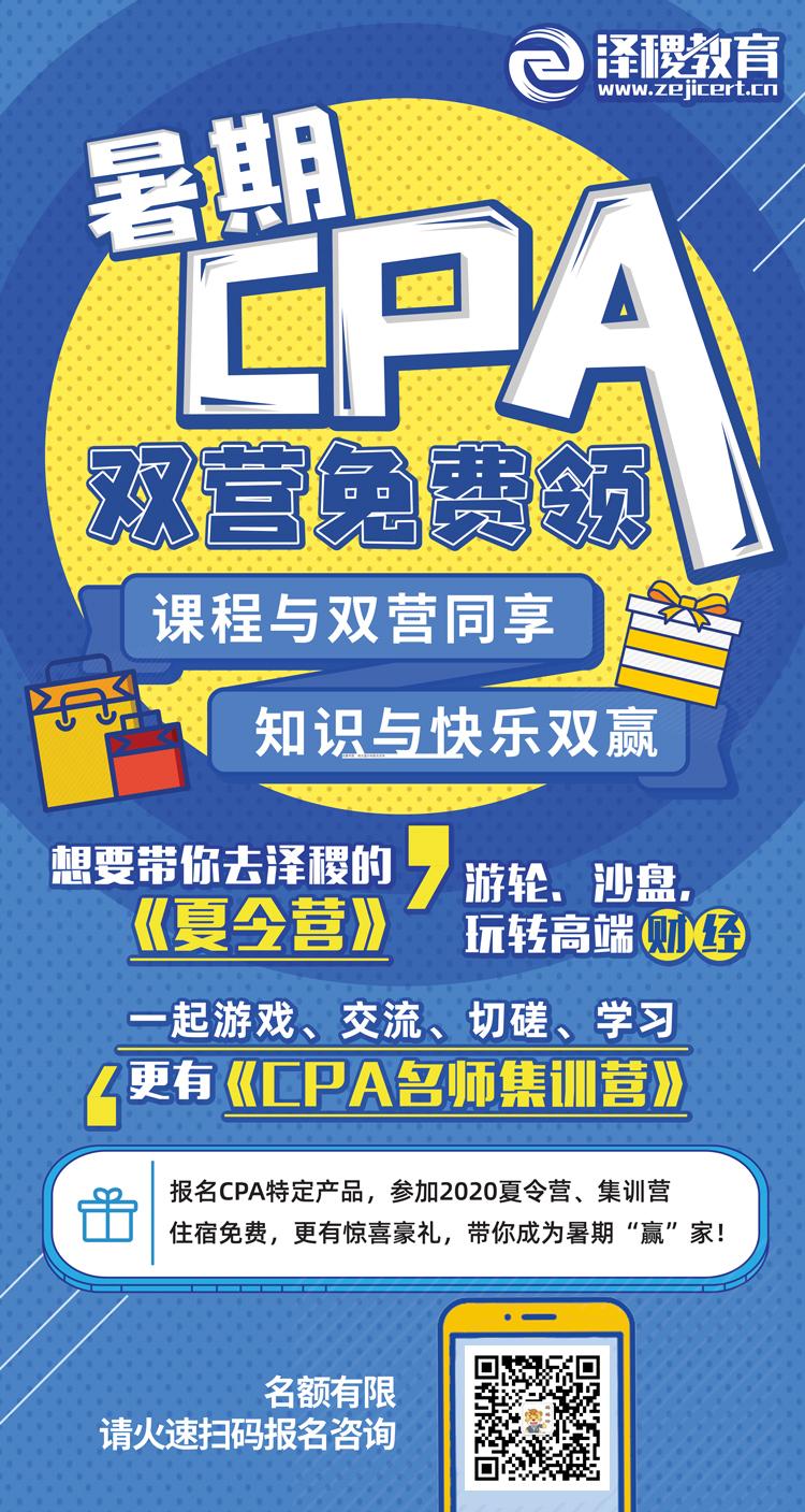 暑期CPA双营免费领活动!!!
