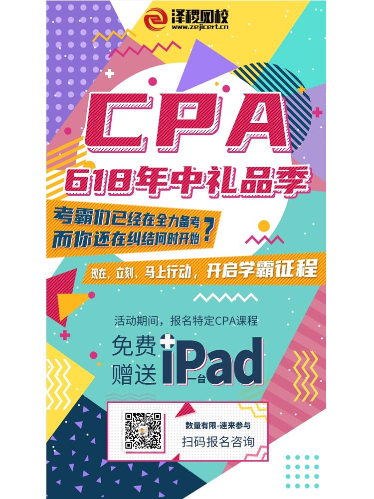 CPA618年中礼品季