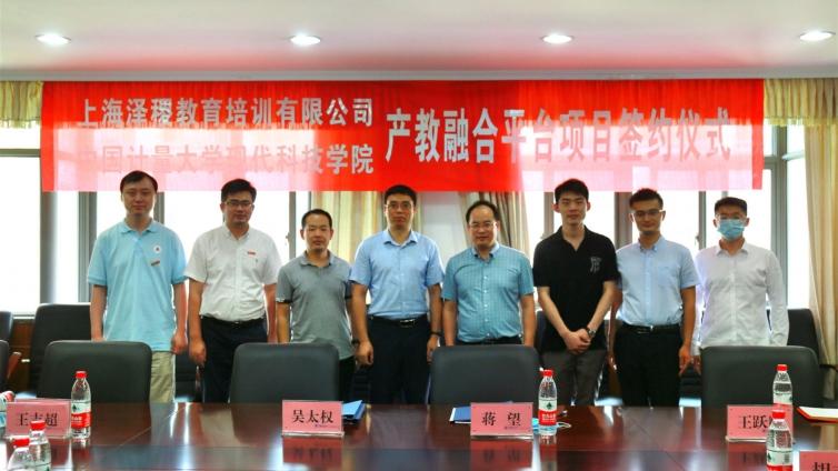 热烈祝贺中国计量大学现代科技学院与泽稷教育产教融合平台项目签约仪式顺利举行
