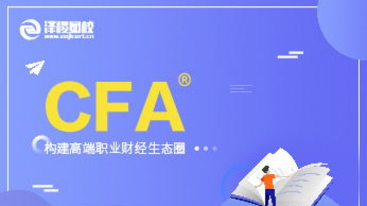 CFA一级二级三级都考些什么?侧重点都在哪里?
