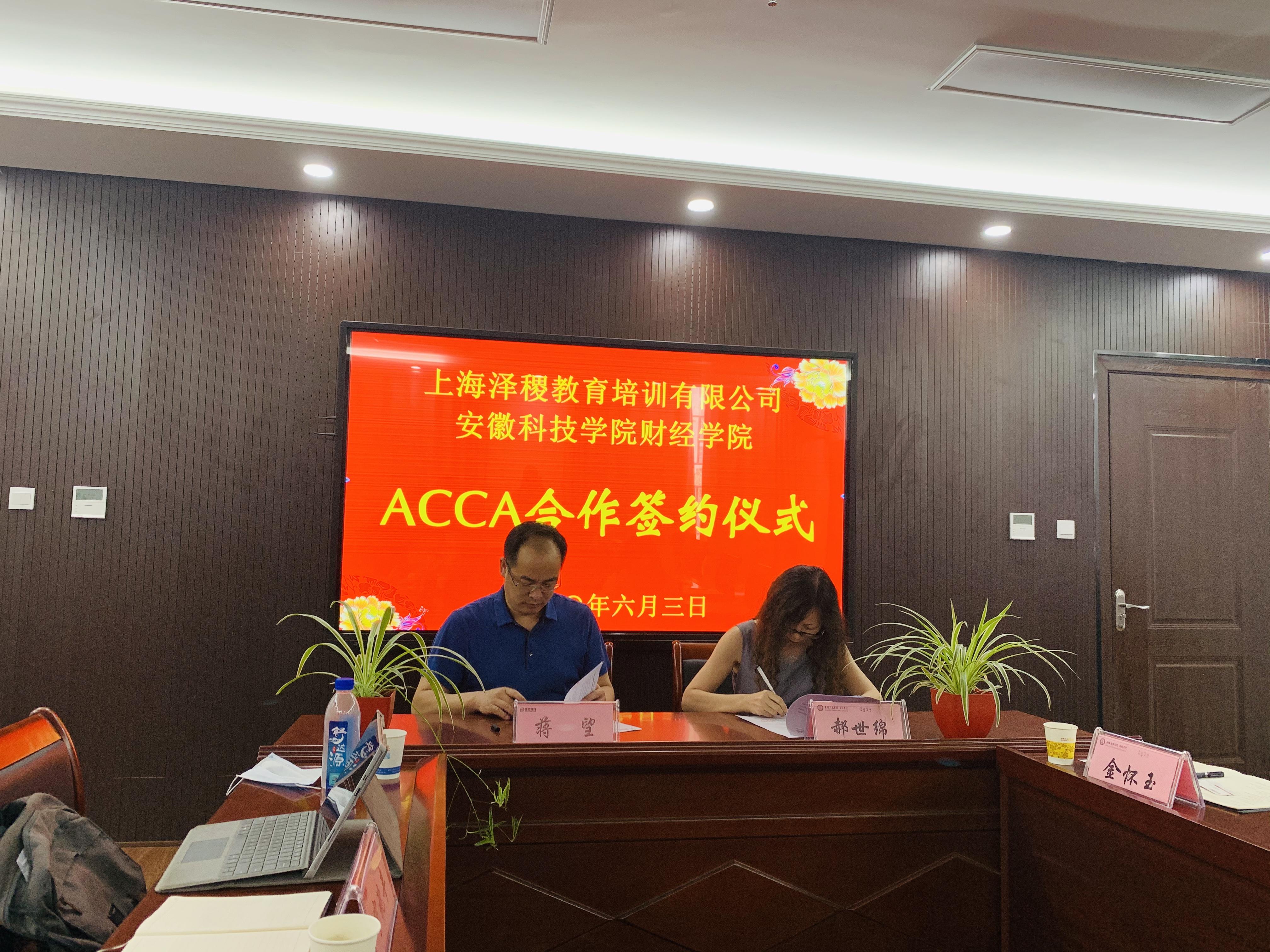 热烈祝贺安徽科技学院财经学院与泽稷教育举行ACCA项目校企合作签约仪式