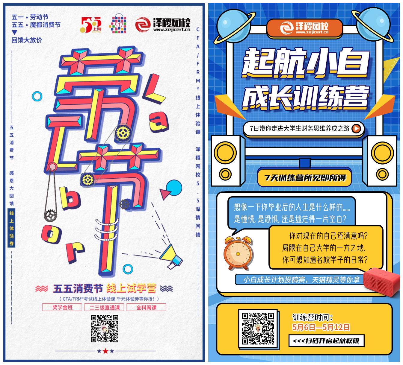 """热烈祝贺泽稷教育荣获""""上海信息消费节最佳场景奖"""""""