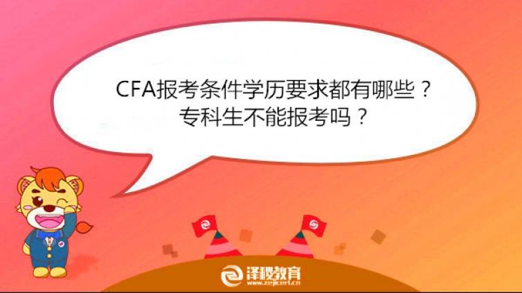 CFA报考条件学历要求都有哪些?专科生不能报考吗?