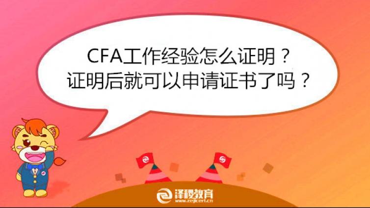 CFA工作经验怎么证明?证明后就可以申请证书了吗?