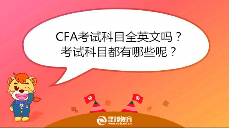 CFA考试科目全英文吗?考试科目都有哪些呢?