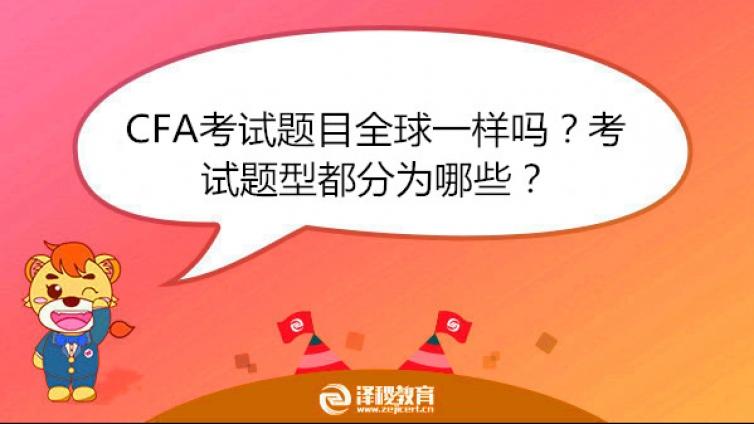 CFA考试题目全球一样吗?考试题型都分为哪些?