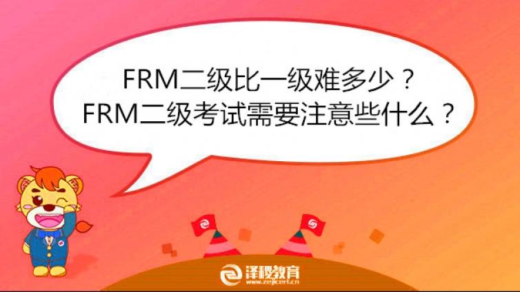 FRM二级比一级难多少?FRM二级考试需要注意些什么?
