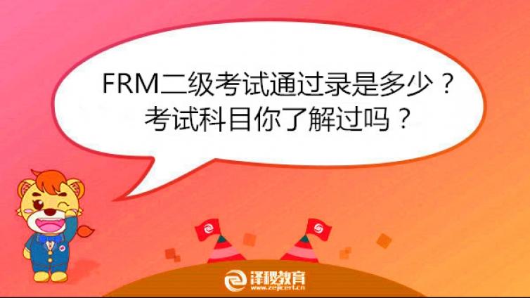 FRM二级考试通过录是多少?考试科目你了解过吗?
