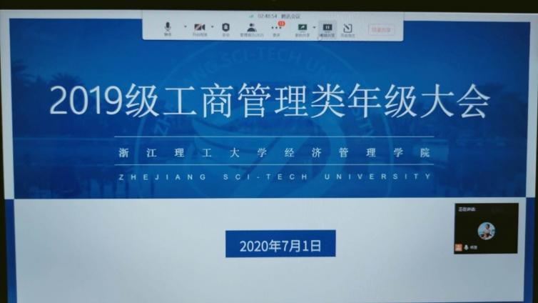 泽稷教育受邀参加浙江理工大学经济管理学院2019级工商管理类年级大会