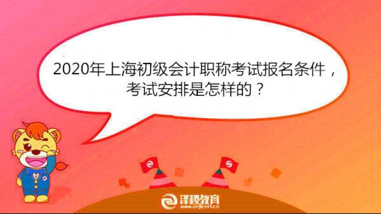 2020年上海初级会计职称考试报名条件考试安排是怎样的?