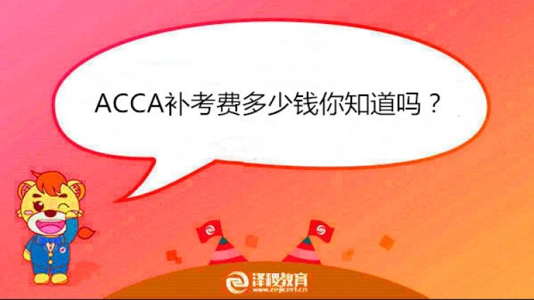 ACCA补考一科多少钱你知道吗?