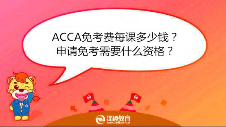 ACCA免考费每科多少钱?申请免考需要什么资格?