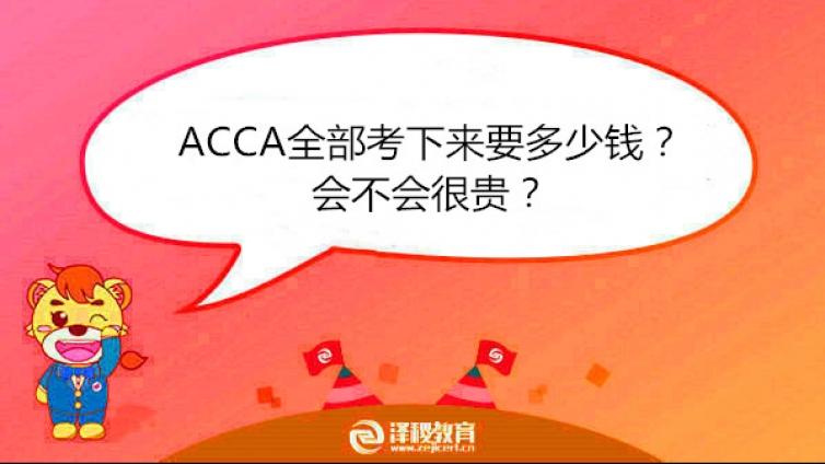 ACCA全部考下来要多少钱?会不会很贵?