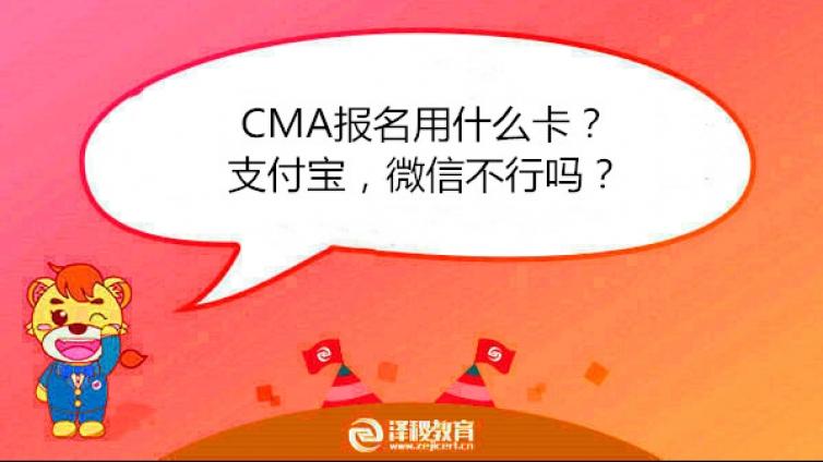 CMA报名用什么卡?支付宝,微信不行吗?
