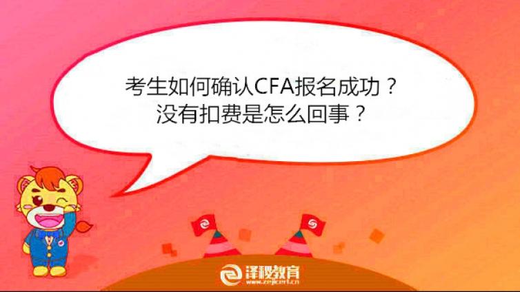 考生如何确认CFA报名成功?没有扣费是怎么回事?