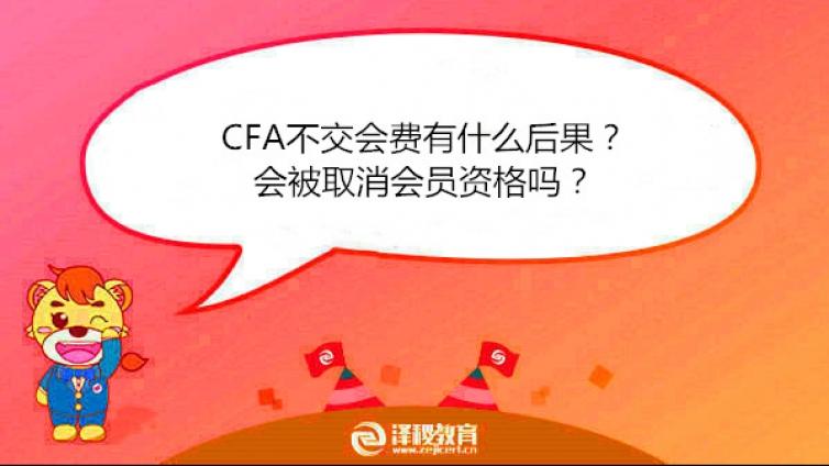 CFA不交会费有什么后果?会被取消会员资格吗?