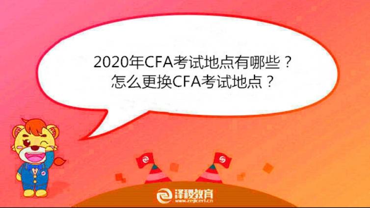 2020年CFA考试地点有哪些?怎么更换CFA考试地点?
