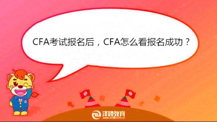 CFA考试报名后,CFA怎么看报名成功?