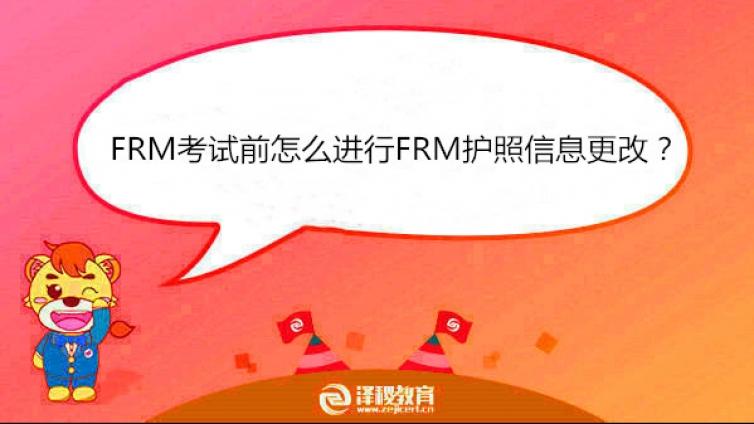 FRM考试前怎么进行FRM护照信息更改?