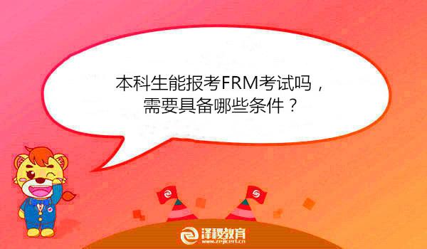 本科生能报考FRM考试吗,需要具备哪些条件?