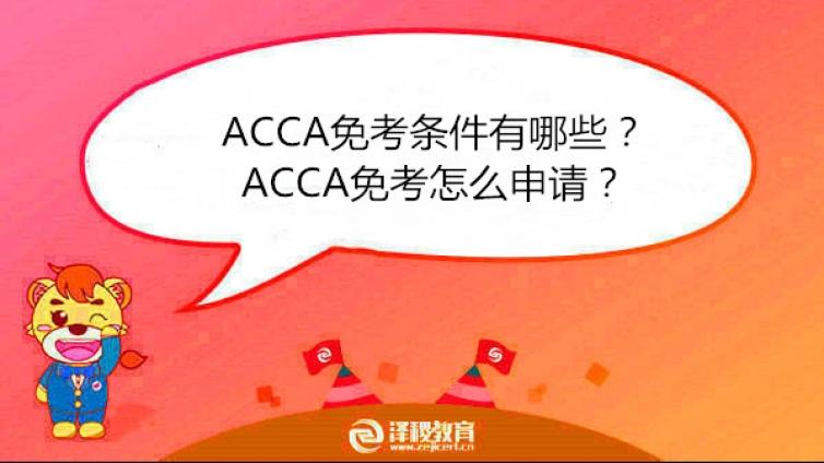 ACCA免考条件有哪些?ACCA免考怎么申请?