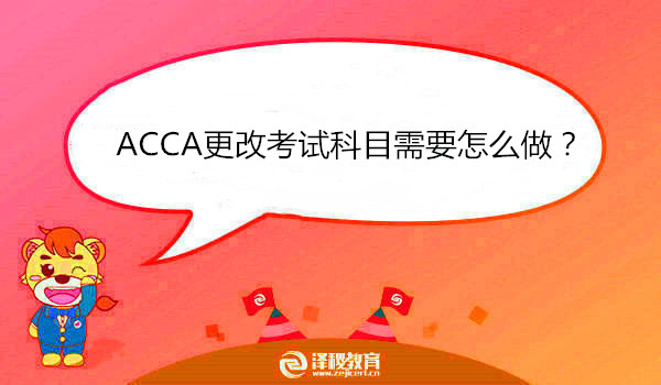 ACCA更改考试科目需要怎么做?
