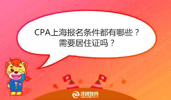 CPA上海报名条件都有哪些?需要居住证吗?