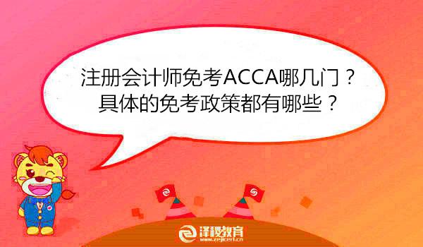 注册会计师免考ACCA哪几门?具体的免考政策都有哪些?