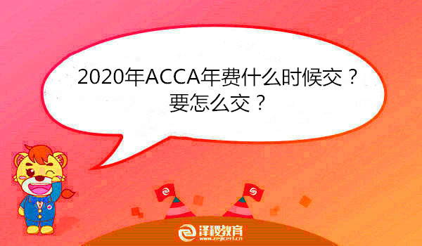 2020年ACCA年费什么时候交?要怎么交?
