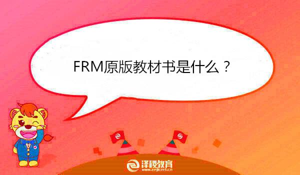FRM原版教材书是什么?