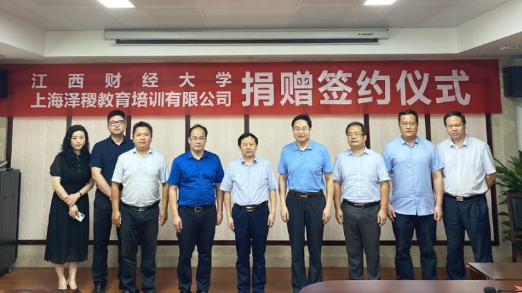 江西财经大学工商管理学院与泽稷教育战略合作暨捐赠签约仪式顺利举行