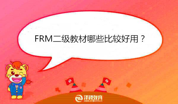FRM二级教材哪些比较好用?