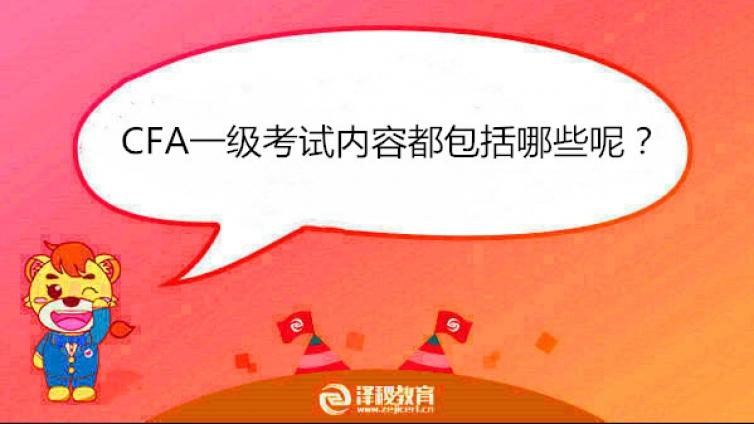 CFA一级考试内容都包括哪些呢?
