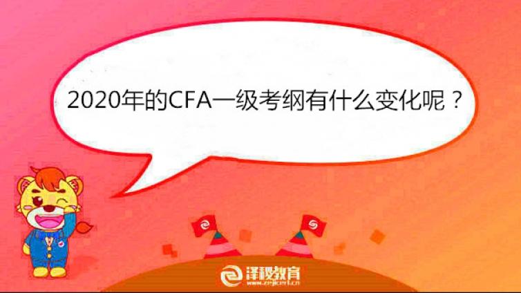 2020年的CFA一级考纲有什么变化呢?