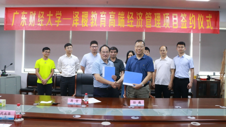 热烈祝贺广东财经大学工商管理学院与泽稷教育举行高端经济管理项目签约仪式