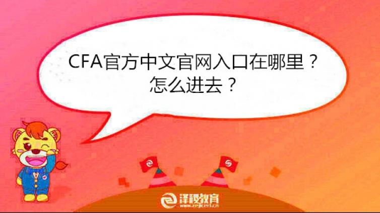 CFA官方中文官网入口在哪里?怎么进去?