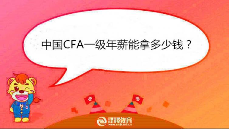 中国CFA一级年薪能拿多少钱?